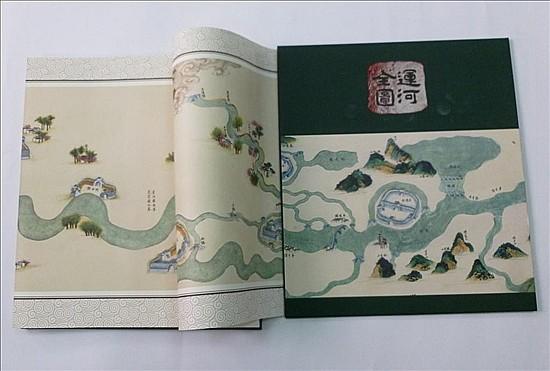 中国地图出版社《运河全图》再现大运河全貌